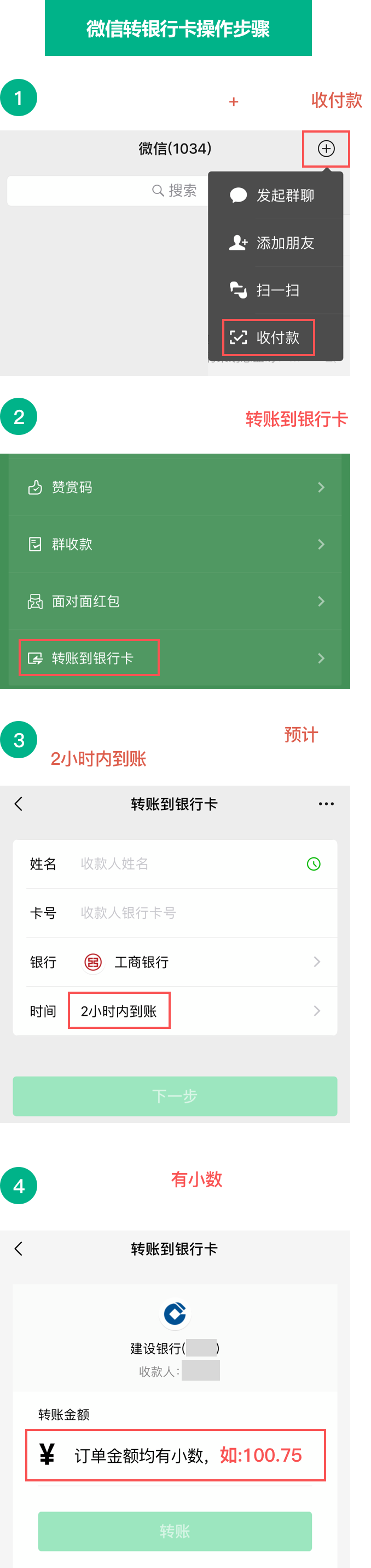 WECHAT_BANK_BOOT.png